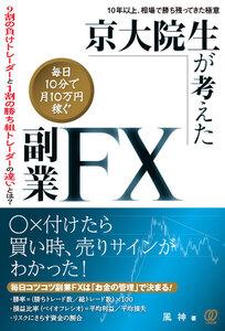 京大院生が考えた毎日10分で月10万円稼ぐ副業FX
