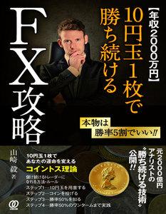 年収2000万円 10円玉1枚で勝ち続けるFX攻略