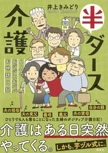 半ダース介護 6人のおジジとおババお世話日記 電子書籍版