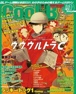 Cool-B VOL.89 2020年1月号
