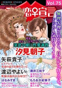 アネ恋宣言 Vol.75