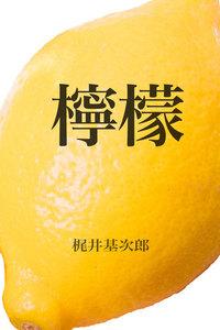 檸檬 電子書籍版