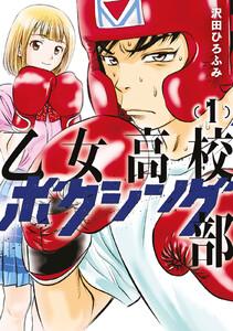 乙女高校ボクシング部 (1) 電子書籍版