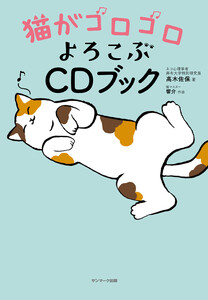 猫がゴロゴロよろこぶCDブック