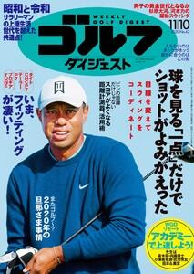 週刊ゴルフダイジェスト 2020年11月10日号 電子書籍版