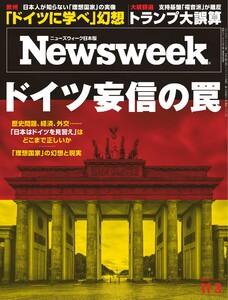 ニューズウィーク日本版 2020年11月3日号 電子書籍版