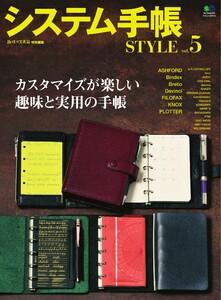 エイ出版社の実用ムック システム手帳STYLE Vol.5 電子書籍版