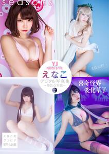 YJ えなこデジタル写真集~特装合本版2~