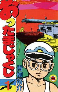 おったまじゃくし (1) 電子書籍版