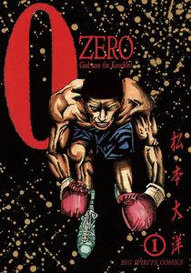 ZERO 1巻