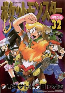 ポケットモンスタースペシャル (32) 電子書籍版