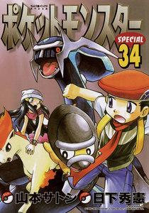 ポケットモンスタースペシャル (34) 電子書籍版