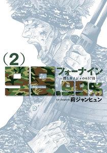 フォーナイン~僕とカノジョの637日~ (2) 電子書籍版