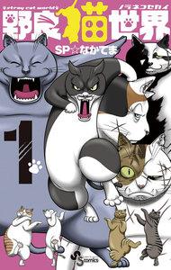 表紙『野良猫世界(全4巻)』 - 漫画