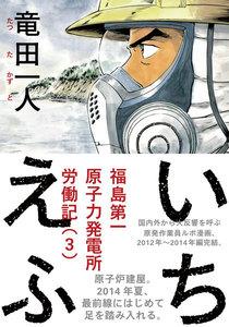 いちえふ 福島第一原子力発電所労働記 3巻