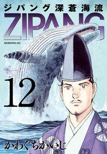 ジパング 深蒼海流 12巻