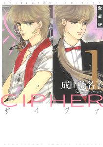 表紙『愛蔵版 CIPHER 【電子限定カラー完全収録版】』 - 漫画