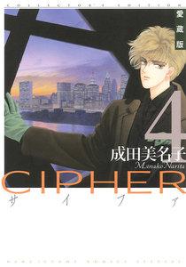 愛蔵版 CIPHER 【電子限定カラー完全収録版】 4巻
