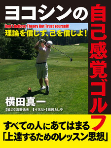 ヨコシンの自己感覚ゴルフ―理論を信じず、己を信じよ! 電子書籍版