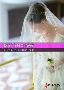 捨てられた花嫁【ハーレクインSP文庫版】 電子書籍版