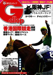 週刊Gallop(ギャロップ) 12月11日号