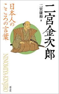 日本人のこころの言葉 二宮金次郎