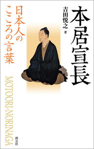 日本人のこころの言葉 本居宣長
