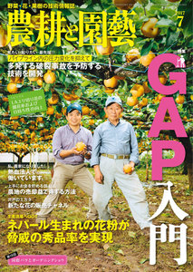 農耕と園芸 2017年7月号