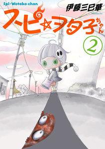 スピ☆ヲタ子ちゃん 2巻