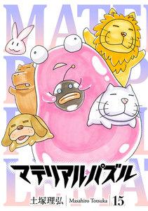 マテリアル・パズル (15) 電子書籍版