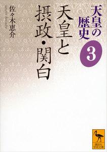 天皇の歴史 (3) 天皇と摂政・関白