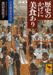 歴史のかげに美食あり 日本饗宴外交史 電子書籍版