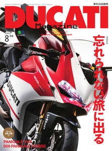 DUCATI Magazine 2018年8月号 電子書籍版