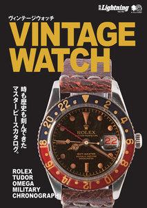 別冊Lightningシリーズ Vol.183  VINTAGE WATCH ヴィンテージウォッチ