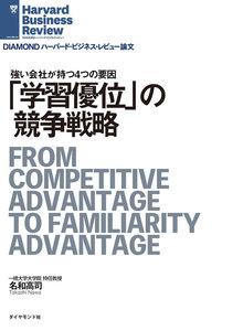 「学習優位」の競争戦略 電子書籍版