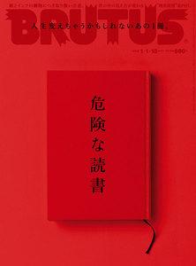 BRUTUS (ブルータス) 2019年 1月15日号 No.884 [危険な読書]