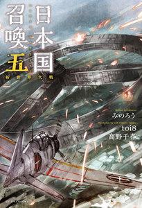 日本国召喚 五 新世界大戦