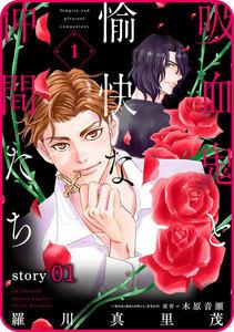 花ゆめAi 吸血鬼と愉快な仲間たち story01 電子書籍版