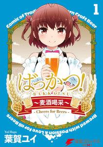 ばっかつ!~麦酒喝采~1 電子書籍版