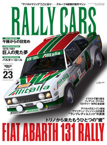 RALLY CARS Vol.23