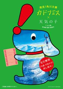 『小説 天気の子』試し読み収録! カドフェス2019小冊子