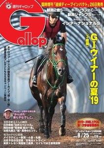 週刊Gallop(ギャロップ) 8月25日号