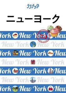 ララチッタ ニューヨーク(2020年版)