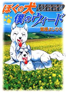 ぼくの犬僕のウィード 電子書籍版