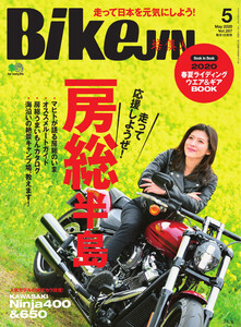 BIKEJIN/培倶人 2020年5月号