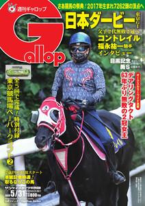 週刊Gallop(ギャロップ) 2020年5月31日号