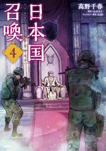 日本国召喚 4
