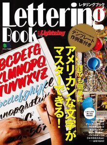 別冊Lightningシリーズ Vol.132 レタリングブック