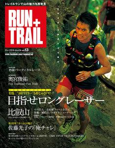 RUN + TRAIL Vol.13