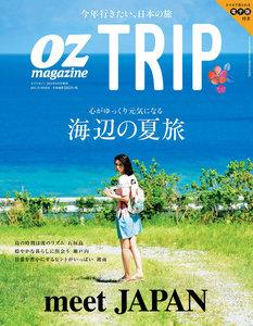 OZmagazine TRIP 2015年夏号 電子書籍版